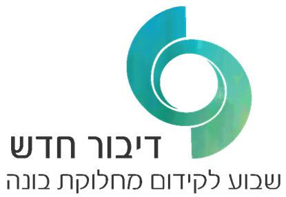 9Adar: Jewish Week of Constructive Conflict