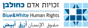 לוגו זכויות כחולבן